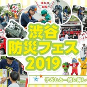 夏川りみも出演!子どもから大人まで最新防災を体験『渋谷防災フェス2019』