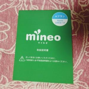 格安SIMをmineo(マイネオ)を契約 -AUプラン データ通信 シングルタイプ-