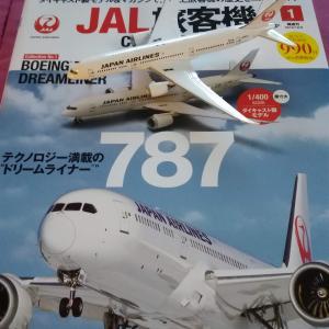 JAL旅客機コレクション