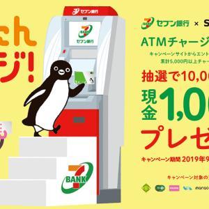 セブン銀行ATMのキャンペーン