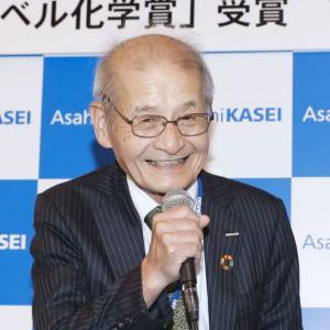 ノーベル化学賞に吉野彰氏が受賞