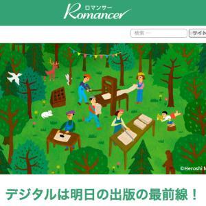 楽天Koboで電子書籍を出版した