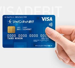 JNBのデビットカードが届いた