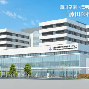 新型コロナウイルスの感染者受け入れを決めた藤田医科大学