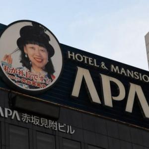 したたかなアパホテル