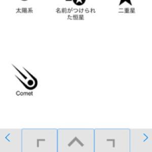 ネオワイズ彗星用のアプリ
