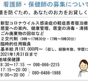 沖縄が医療崩壊?