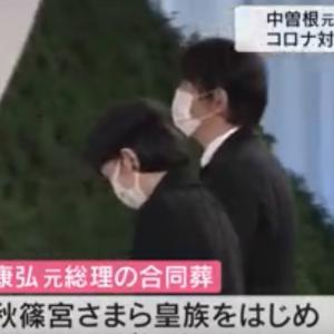 秋篠宮家が家族総出で合同葬に参列