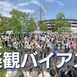 東京オリンピックと楽観バイアス