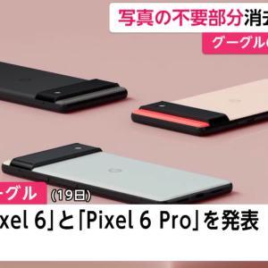 グーグルのPixel6が発売される