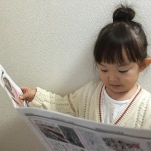 受験するならこども新聞を読ませた方がいい?