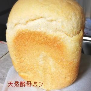 初めてキレイに焼けた天然酵母パンとパン好き女子❤