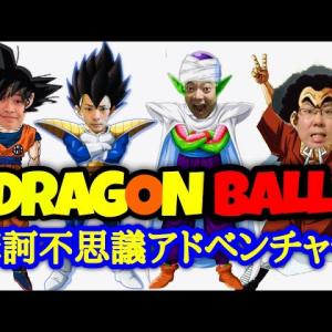 【つかもうぜ!!】ドラゴンボール初代OP / 摩訶不思議アドベンチャー 【Adamボール!?】