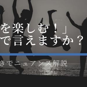 「楽しむ」は英語で何て言う?Have funとEnjoyのニュアンス違いとは?