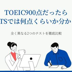 IELTSとTOEICは何が違う?スコア換算表と共にキホンを徹底比較