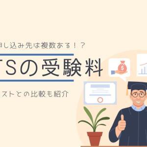 IELTSの受験料は高い!複数の申し込み先や日本国外で受ける場合もまとめて解説