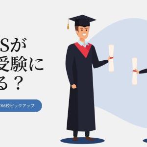 大学受験にIELTSが使える?優遇制度を提供する大学66選【意外と知らない】