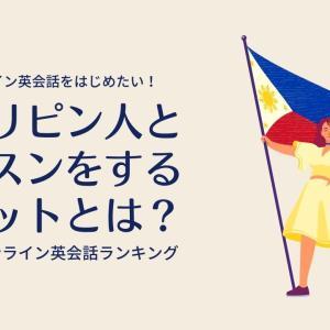 フィリピン人講師がウリのおすすめ格安オンライン英会話ランキング