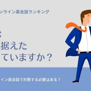 TOEIC対策に使えるおすすめオンライン英会話ランキング|効果はある?