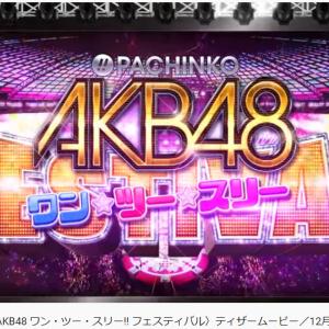 【最新作】ぱちんこAKB48ワン・ツー・スリー!!フェスティバル、ティザーPVキタ──ヽ('∀')ノ──! ファンが待ち望んだ「神スペ」とは!?