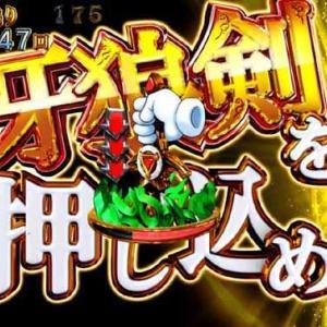 パチンコ台「赤保留!疑似3!次回予告!役物完成!金タイトル!押し込め!」