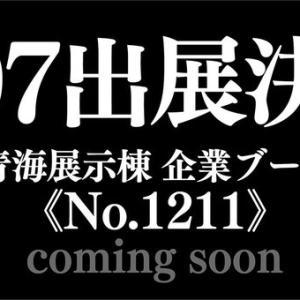 藤商事《特報 第二弾》コミックマーケット97出展決定!