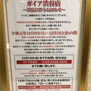 ガイア渋谷店、12月8日で閉店