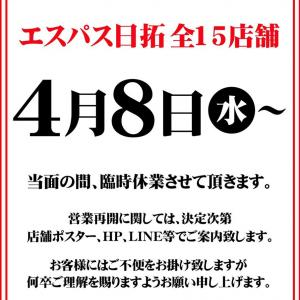 エスパス日拓、全15店舗で4月8日から臨時休業を発表
