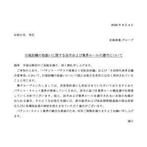 京楽が旧規則機の取扱いに関する法令及び業界ルールの遵守ついてメーカー初の文書を発表
