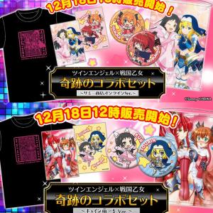 【朗報】ツインエンジェル×戦国乙女「奇跡のコラボセット」が12月18日より販売開始