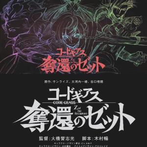 新作アニメ「コードギアス奪還のゼット」制作決定!復活のルルーシュ後の世界を描く新シリーズ
