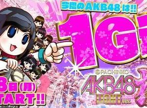【3/8導入】P AKB48桜LIGHT(甘デジ)が直営先行導入で連日二万,三万発の出玉に期待の声