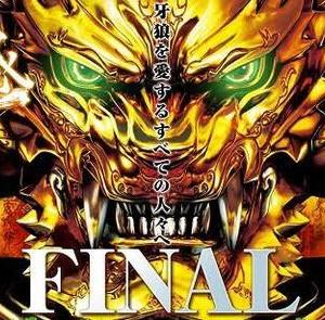 「牙狼FINAL→金色になれ→魔戒ノ花」←この時の牙狼の無敵感wwwwww