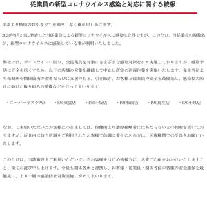 【愛媛】パチンコ店「キスケPAO」グループの従業員14人が会食・職場クラスターと認定 関係する県内の6店舗を休業