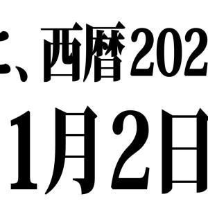 【ここが私の】2020ブログ初投稿の儀【アナザー実家】