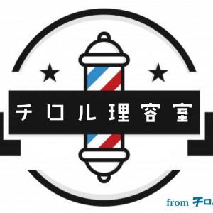 【from】チロル理容室へようこそ【チロル工務店TRIBE】