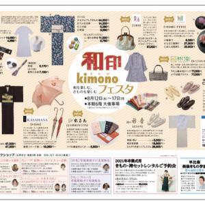 着物パーソナルカラー診断、熊本に参ります。