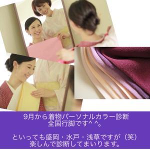 着物パーソナルカラー診断で全国行脚、そして横浜サロンでの個人診断の様子です。