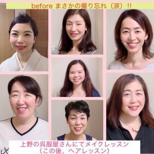 上野の呉服屋さんでヘアメイクレッスンでした。
