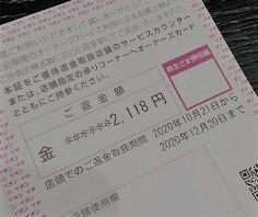 2000円の小遣いすら贅沢に使えない貧乏性の話
