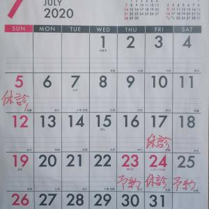 【7月8月】山の上整骨院スケジュール