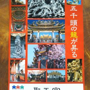 コロナでも埼玉。春を愛でながら、彩の国を歩く 1 - 五千頭の龍が昇る寺院、聖天宮へ。(2021年3月19日)