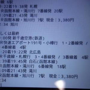 新千歳に到着したはええが旭川に帰れない事態?北海道&東日本パス最終日です