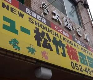 名古屋駅前で個室で3000円で宿泊できるホテル【ニュー松竹梅ホテル】シンプルに寝るだけなら!