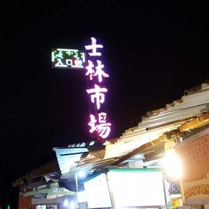 台湾一番メジャーな士林夜市へ再び!お手軽に色々巡るならやっぱここの夜市やんね[台北]