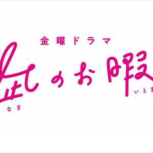 凪のお暇のドラマネタバレ感想!漫画の最終巻と動画情報