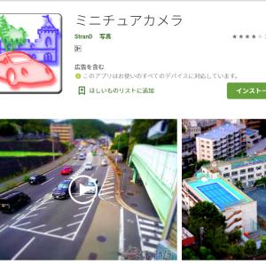 Windows10・iPhone・Androidで使えるカメラアプリで遊ぼう!