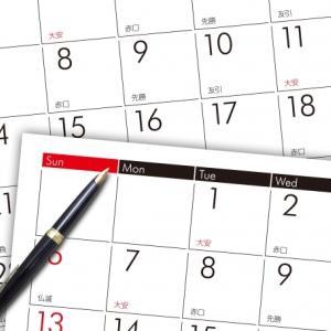在宅ワーカーに使えるスケジュール管理のアプリやカレンダー