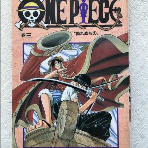 漫画ワンピース第3巻を無料で立ち読み!私のイチ押しモジャモジャさんとキャプテンクロの陰謀