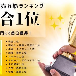 【獲得!】アマゾン総合ランキング1位!9部門首位達成!